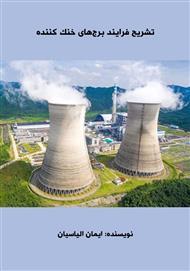 دانلود کتاب تشریح فرایند برجهای خنک کننده
