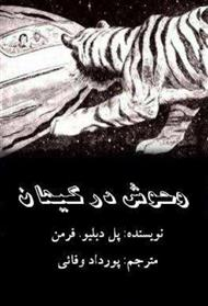 دانلود کتاب وحوش در کیهان