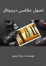 دانلود کتاب اصول عکاسی دیجیتال