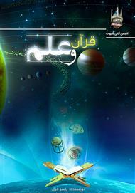 دانلود کتاب قرآن و علم