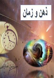 دانلود کتاب ذهن و زمان