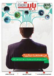 دانلود ضمیمه بایت روزنامه خراسان - شماره 343