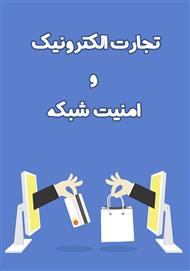 دانلود کتاب تجارت الکترونیک و امنیت شبکه