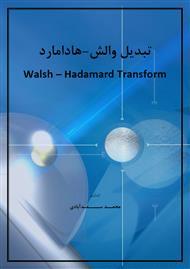 دانلود کتاب تبدیل والش هادامارد - Walsh Hadamard Transform