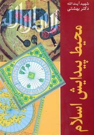 دانلود کتاب محیط پیدایش اسلام
