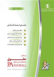 دانلود کتاب آموزش نرمافزار جامع حسابداری حقوق