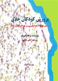 دانلود کتاب پرورش کودکان خلاق
