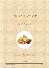 دانلود کتاب آموزش اسامی میوه ها و سبزیجات (فارسی - انگلیسی)