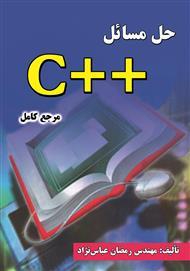 دانلود کتاب حل مسائل ++C