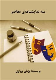 دانلود کتاب سه نمایشنامهی معاصر
