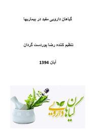 دانلود کتاب گیاهان دارویی مفید در بیماری ها