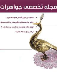 دانلود مجله تخصصی جواهرات - شماره 8