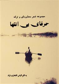 دانلود کتاب مجموعه شعر محاوره ای و ترانه حرفای بی انتها