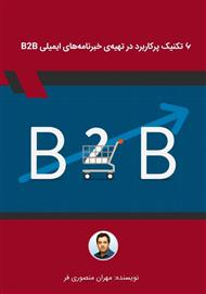 دانلود کتاب 6 تکنیک پرکاربرد در تهیهی خبرنامههای ایمیلی B2B