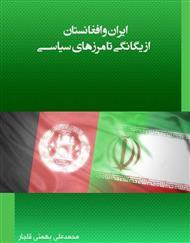 دانلود کتاب ایران و افغانستان - از یگانگی تا مرزهای سیاسی