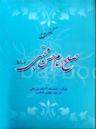 دانلود کتاب نگرشی نو به صلح امام حسن مجتبی(ع)