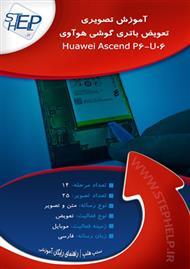 دانلود کتاب آموزش تصویری تعویض باتری گوشی هوآوی Huawei Ascend P6-U06