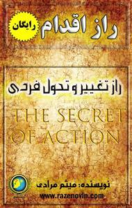 دانلود کتاب راز اقدام
