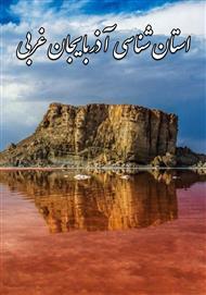 دانلود کتاب استان شناسی آذربایجان غربی