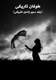 دانلود کتاب رمان طوفان تاریکی (جلد سوم زادهی تاریکی)