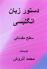 دانلود کتاب دستور زبان مقدماتی انگلیسی