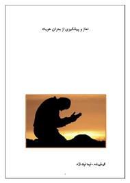 دانلود کتاب نماز و پیشگیری از بحران هویت