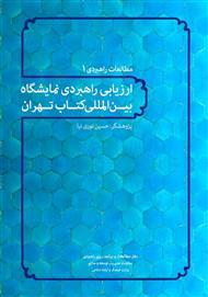 دانلود کتاب ارزیابی راهبردی نمایشگاه بینالمللی کتاب تهران
