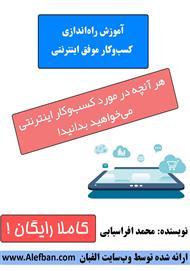 دانلود کتاب آموزش راه اندازی کسب و کار موفق اینترنتی