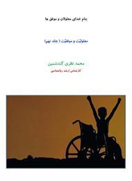دانلود کتاب معلولیت و موفقیت - جلد نهم