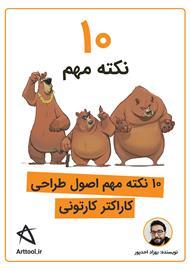 دانلود کتاب 10 نکته مهم اصول طراحی کاراکتر کارتونی