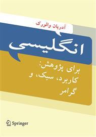 دانلود کتاب انگلیسی برای پژوهش - کاربرد، سبک و گرامر