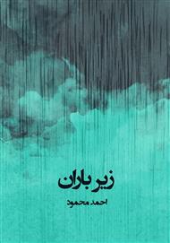 دانلود کتاب زیر باران