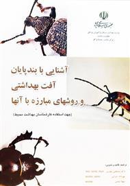 دانلود کتاب آشنایی با بندپایان آفت بهداشتی و روشهای مبارزه با آنها