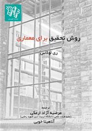 دانلود کتاب روش تحقیق برای معماری
