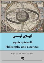 دانلود کتاب آیینهی نیستی (فلسفه و علم)