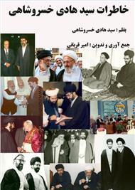 دانلود کتاب خاطرات سید هادی خسروشاهی