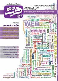 دانلود نشریه وب شماره 153