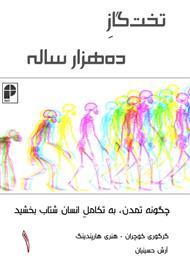 دانلود کتاب تخت گاز ده هزار ساله (جلد 1): تکامل و فرگشت