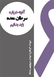 دانلود کتاب آنچه باید درباره سرطان معده بدانیم