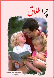 دانلود کتاب چرا طلاق - رفتارشناسی جنسی (ویرایش سوم)