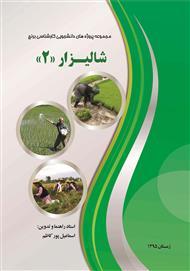 دانلود کتاب شالیزار 2: مجموعه پروژههای دانشجویی کارشناسی برنج