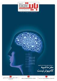 دانلود ضمیمه بایت روزنامه خراسان - شماره 468