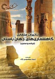 دانلود کتاب تاثیرات متقابل گاهشماریهای جهان باستان