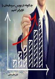 دانلود کتاب چگونه در بورس سرمایهمان را دو برابر کنیم