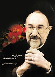 دانلود کتاب سخنرانی ها و یادداشت های سید محمد خاتمی