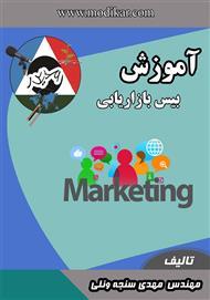 دانلود کتاب بیس بازاریابی