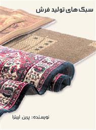 دانلود کتاب سبک های تولید فرش