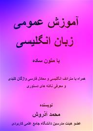 دانلود کتاب آموزش عمومی زبان انگلیسی