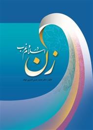 دانلو کتاب زن در اسلام و غرب