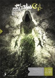 مجله بازی های پارسی - شماره 1